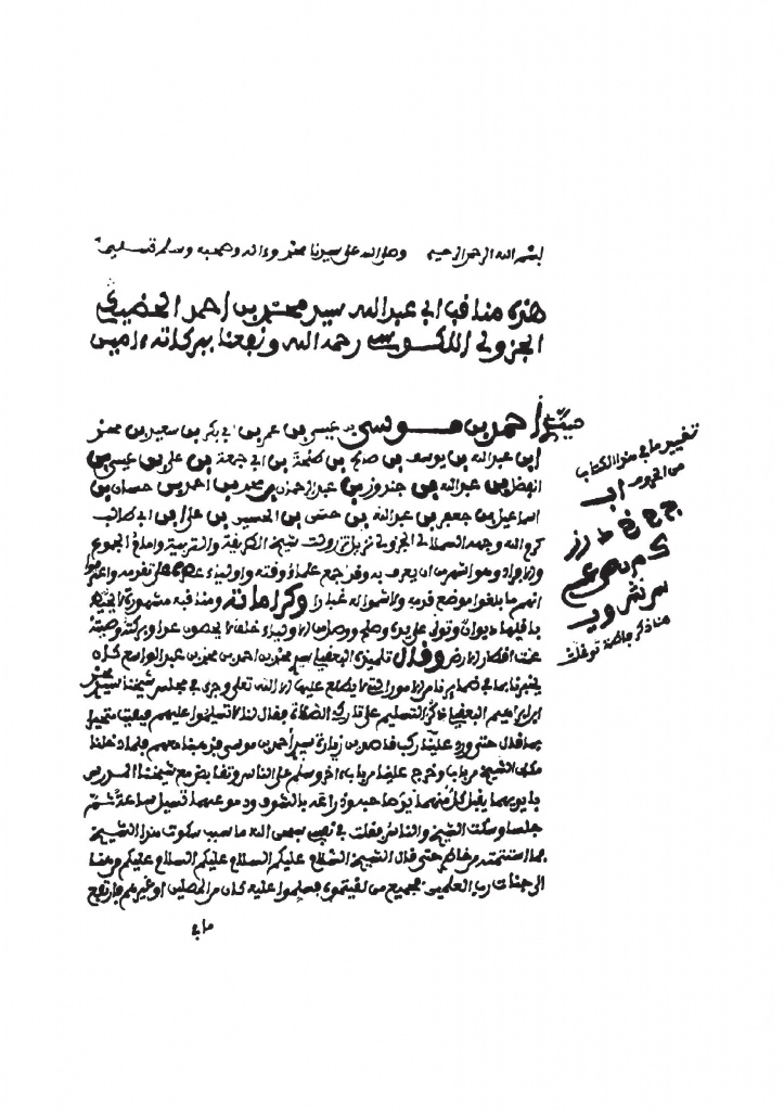 Archives Marocaines, 28 et 29 sidi ahmed ou moussa_Page_031